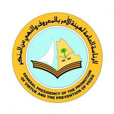 تغريدات د.محمد السعيدي حول تنظيم الهيئة الجديد