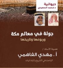 جولة في معالم  مكة  وربوعها وتاريخها ..أ. مهدي فاهمي #ديوانية_السعيدي