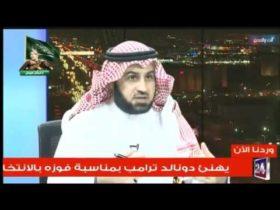 برنامج أنت والحدث..حول سياسات المملكة والمواجهة القادمة د.محمد السعيدي
