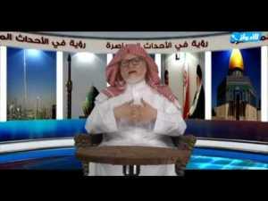 رؤية شرعية ـ مصائب الأمة والشباب الحالم 1 ـ الدكتور محمد السعيدي ـ حلقة 11
