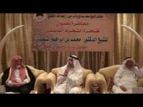 ظاهرة التطرف الديني..د.محمد السعيدي-الجزء الرابع