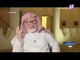 برنامج استشارات خصائص المملكة العربية السعودية د محمد السعيدي