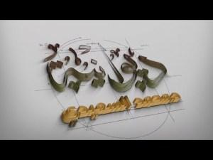 رعاية القرآن الكريم وأهله في العالم وجهود السعودية في ذلكll د .عبدالله بن علي بصفر #ديوانية_محمد_السعيدي
