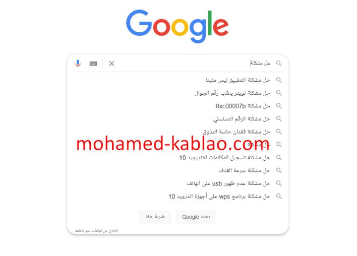 استخراج الكلمات المفتاحية من جوجل