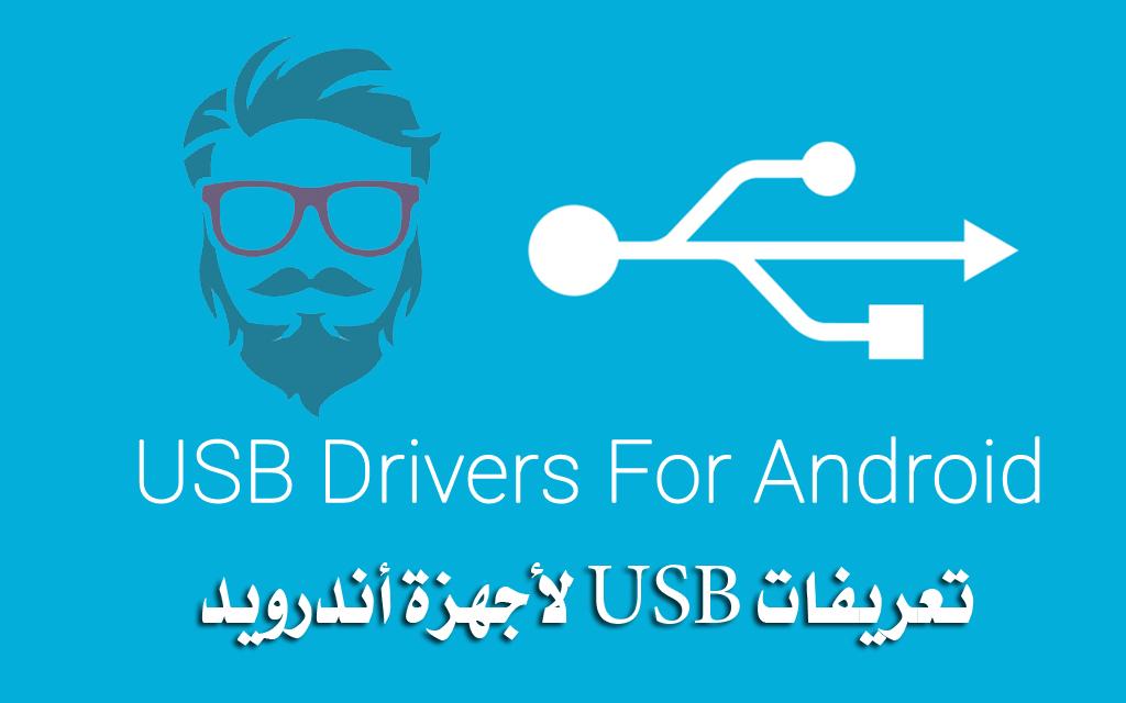 [تحميل] تعريفات USB لأجهزة أندرويد Samsung/ Motorola /Sony/ LG/ HTC/ ASUS/ Huawei