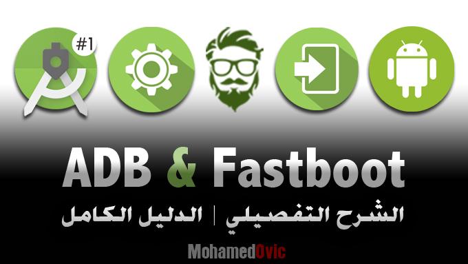 شرح كيفية تثبيت أدوات ADB | Fastboot على أنظمة Windows في ثوانٍ معدودة!