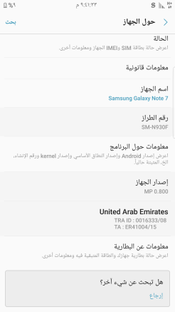 Screenshot_٢٠١٧٠٥٠٩-٢١٤١٣٤