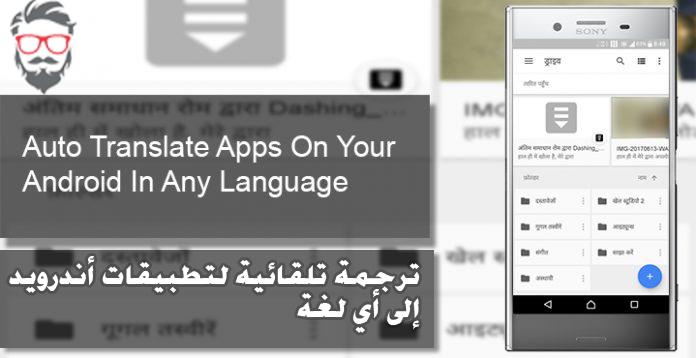 ترجمة تطبيقات أندرويد ترجمة تلقائية آلية إلى اللغة العربية
