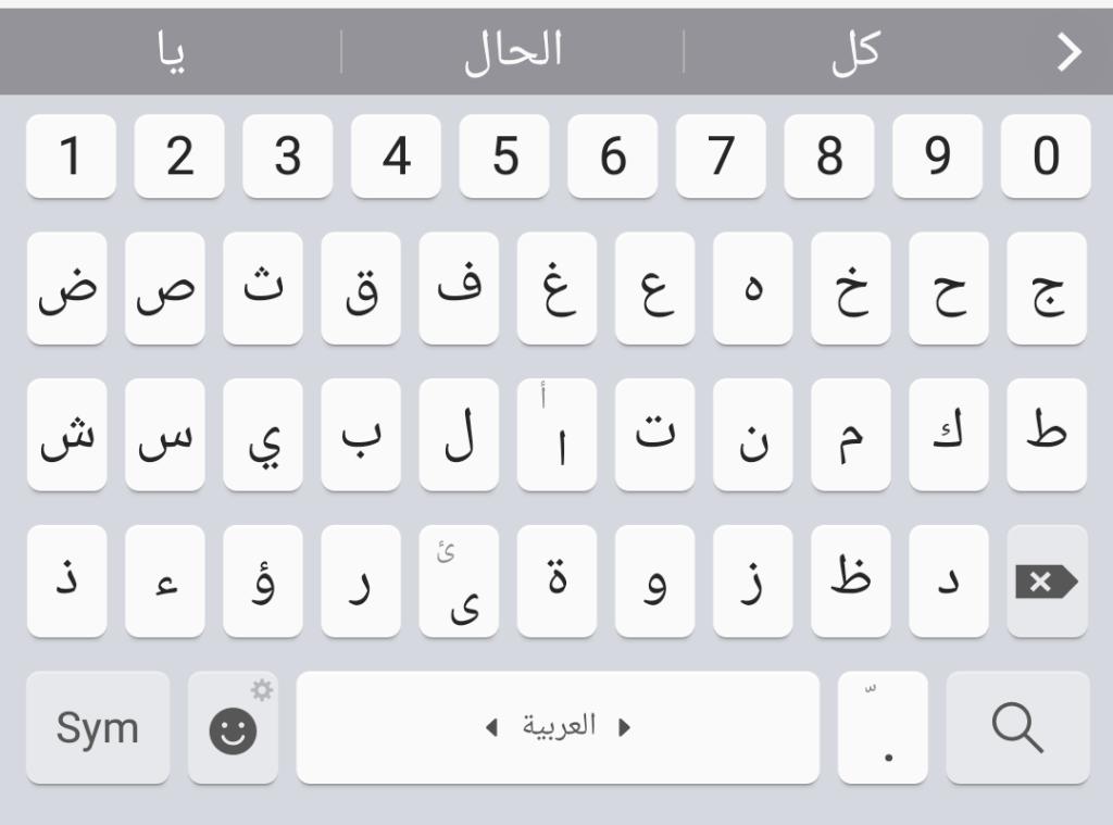 Samsung Galaxy S7 Keyboard
