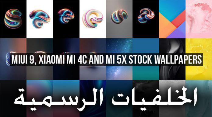 تحميل الخلفيات الرسمية لأجهزة MIUI 9, Xiaomi Mi 4C و Mi 5X