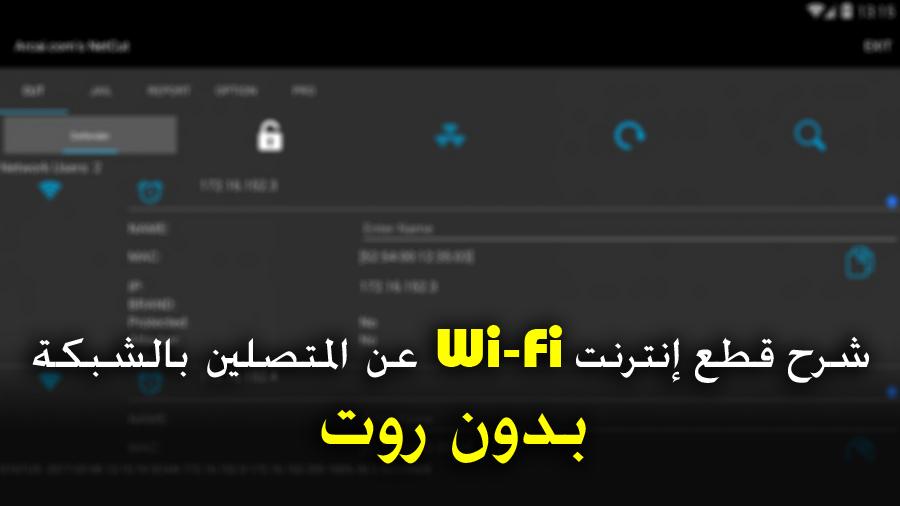 شرح قطع الانترنت Wi-Fi عن المتصلين بالشبكة بدون روت للأندرويد