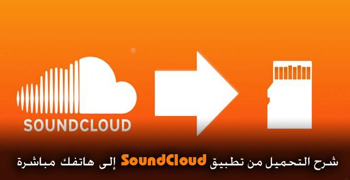 [شرح] التحميل من تطبيق SoundCloud الرسمي مباشرةً إلى هاتفك