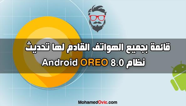 قائمة بجميع الهواتف القادم لها تحديث نظام أندرويد Android 8.0 Oreo الرسمي