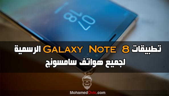 [تحميل] تطبيقات Galaxy Note 8 | نغمات الرنين | لجميع هواتف سامسونج