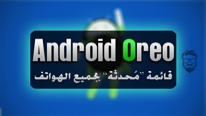 تحديث اندرويد 8.0 (Oreo) الرسمي لجميع أجهزة اندرويد | قائمة مُحدَّثة