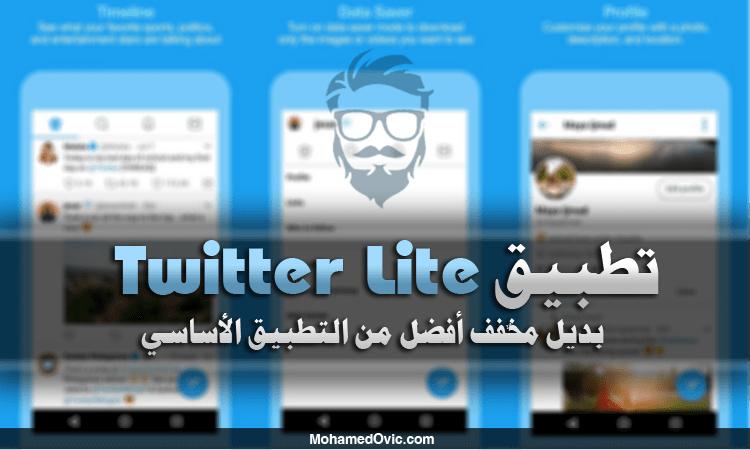 تحميل تطبيق Twitter Lite الرسمي بديل أفضل من التطبيق الأساسي
