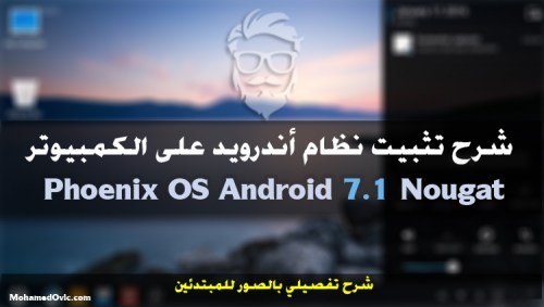 Download and install Phoenix OS Android 7.1 Nougat on Desktop Mohamedovic