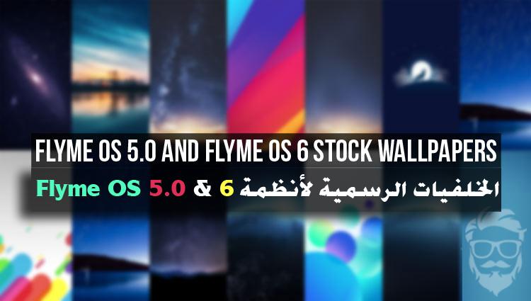 [تحميل] الخلفيات الرسمية لأنظمة Flyme OS 5.0, OS 6.0 بدقة HD