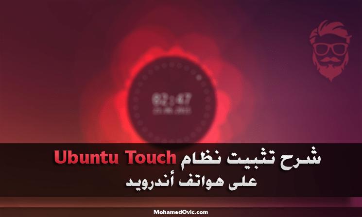 شرح تفصيلي عن كيفية تثبيت نظام Ubuntu Touch على هواتف أندرويد