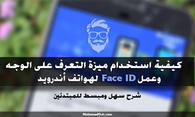 كيفية استخدام ميزة التعرف على الوجه Face ID لفتح الهاتف للأندرويد