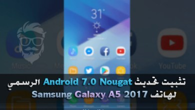 Install Android 7.0 Nougat Firmware on Galaxy A5 2017