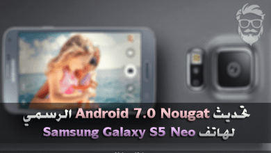 Install Android 7.0 Nougat Firmware update on Galaxy S5 Neo