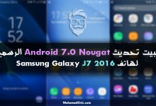 Install Android 7.0 Nougat firmware on Samsung Galaxy J7 2016