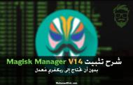 شرح كيفية تثبيت روت Magisk Manager V14 بدون وجود ريكفري معدل