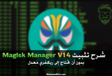 Install Magisk Manager v14 without Custom Recovery
