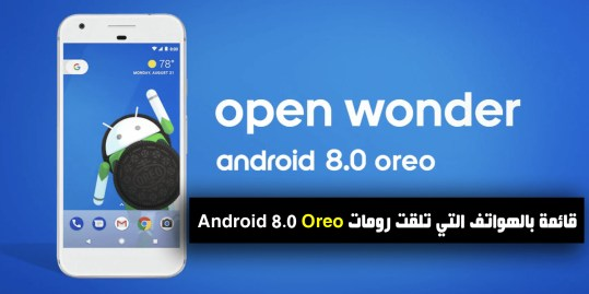 List of Android 8.0 Oreo AOSP ROMS 1