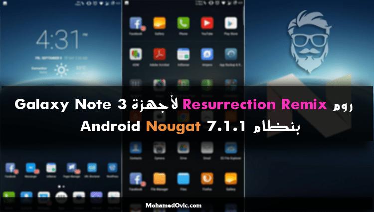 روم Resurrection Remix لأجهزة Galaxy Note 3 4G بنظام Nougat 7.1.1