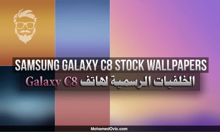 تحميل الخلفيات الرسمية لهاتف Samsung Galaxy C8 عالية الدقة HD