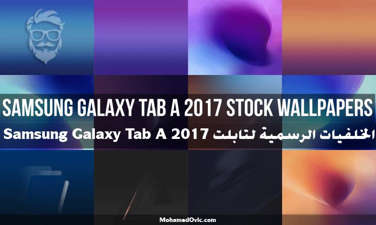 تحميل الخلفيات الرسمية (11 خلفية) لجهاز Samsung Galaxy Tab A 2017