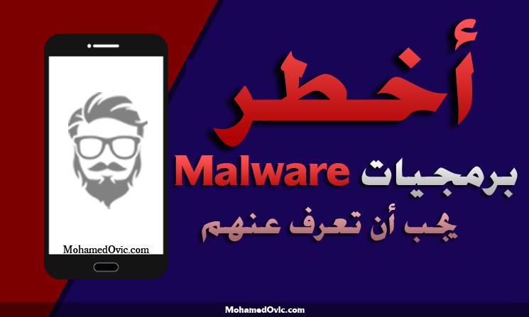 برمجيات Malware الخبيثة على الأندرويد: 5 أنواع يجب أن تعرف عنهم