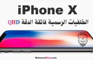 تحميل الخلفيات الرسمية (20 خلفية) لهاتف Apple iPhone X بدقة QHD