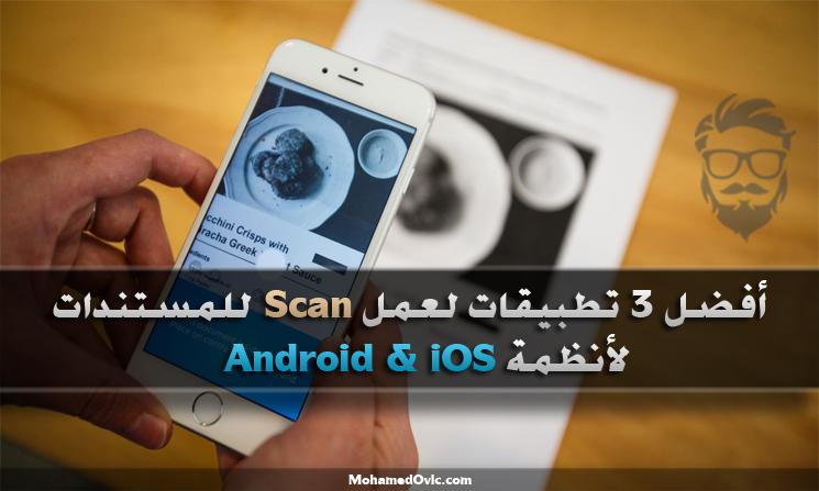 أفضل 3 تطبيقات لعمل مسح للمستندات (Scan) لأنظمة Android & iOS