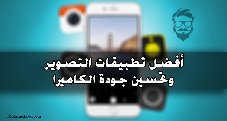 قائمة بأفضل 5 تطبيقات تصوير وتحسين جودة صور الكاميرا لهواتف اندرويد