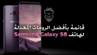 Best Custom ROMs for Samsung Galaxy S8