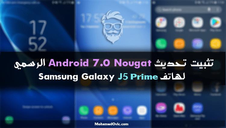 تثبيت تحديث Android 7.0 Nougat الرسمي لهاتف Samsung Galaxy J5 Prime