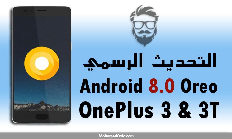 تثبيت تحديث Android 8.0 Oreo الرسمي على هواتف OnePlus 3/3T