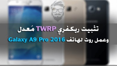 Samsung Galaxy A9 Pro 2016 TWRP Root