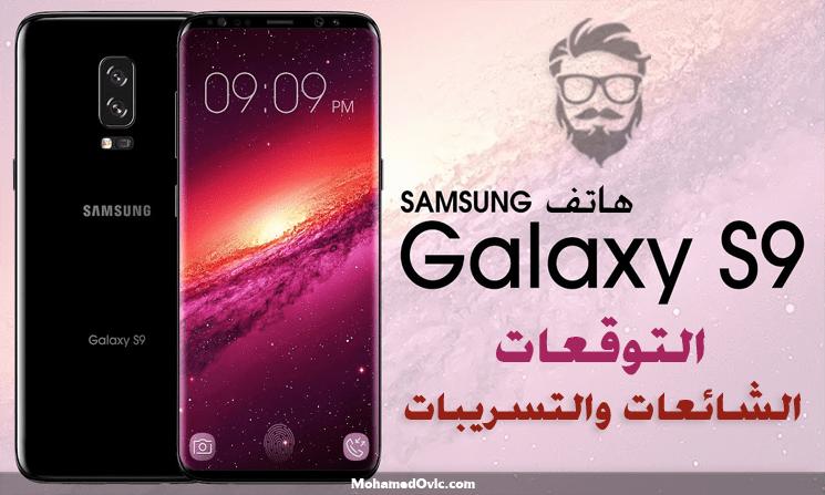 هاتف Samsung Galaxy S9 - التوقعات & الشائعات والتسريبات!