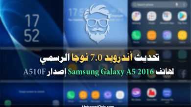 Update Samsung Galaxy A5 2016 to Android Nougat