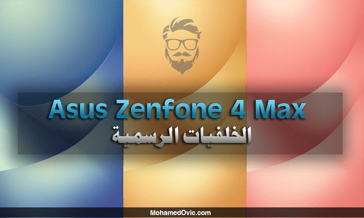 تحميل الخلفيات الرسمية لهاتف Asus Zenfone 4 Max بدقة Full HD