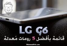 Best Custom ROMs LG G6
