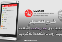 Dual Boot Multiple ROMs on your Android with MultiROM