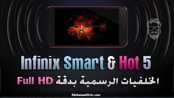 تحميل الخلفيات الرسمية لهاتفي Infinix Smart & Hot 5 بدقة Full HD