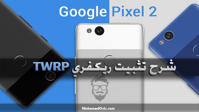 شرح تثبيت ريكفري معدل TWRP على هاتف Google Pixel 2 & Pixel 2 XL
