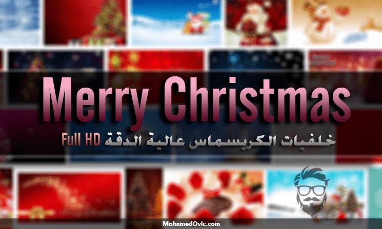 تحميل خلفيات عيد الميلاد (125 خلفية)(Merry Christmas) للهواتف بدقة Full HD
