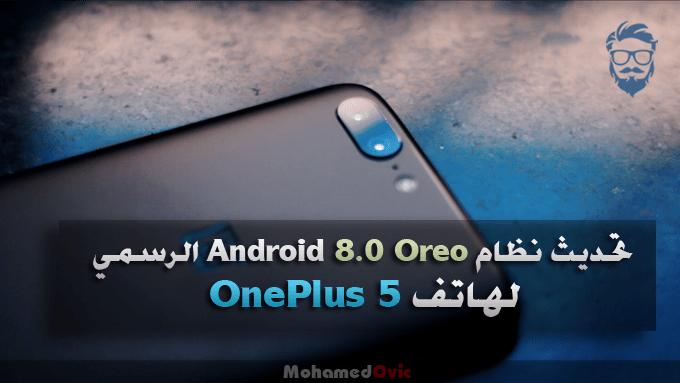 تحميل وتثبيت تحديث Android 8.0 Oreo الرسمي OxygenOS 5.0 لهاتف OnePlus 5